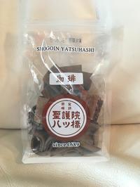 京都の定番おみやげ、八ツ橋の珈琲味がおいしい - くちびるにトウガラシ