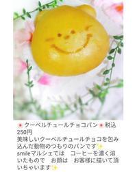 vol.28出展者紹介⑭ - Smileマルシェ