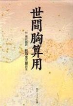 『世間胸算用』(本) - 竹林軒出張所