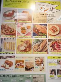コッペんどっと@第4回 IKEBUKURO パン祭 - 池袋うまうま日記。