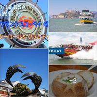 2018/19 USA 家族旅行 14 サンフランシスコ・ベイ名物 ロブスターロール&クラムチャウダーを桟橋のベンチで食らう ^^!  ブログ&動画 - 素晴らしきゴルフ仲間達!