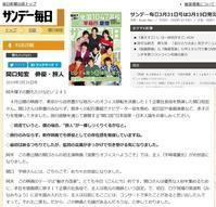 【著者動向】関口知宏さん、サンデー毎日で『「ことづくりの国」日本』を熱く語る - 段躍中日報