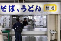 さらば「祇園」@伊東駅の立ち食いそばよ。平家物語、だな… - Isao Watanabeの'Spice of Life'.