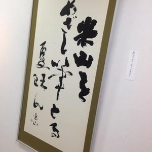 【北室】喜寿・井上逸山 「俳句と書」展 -