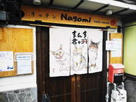 京都市 京都で釜石定食♪ まんま君ケ洞 - 転勤日記