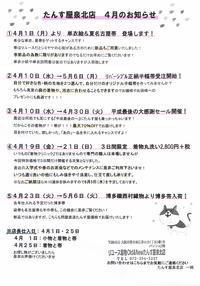 【単衣夏博多】4月以降の予定が定まりました!!! - 着物Old&Newたんす屋泉北店ブログ