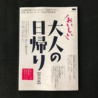[WORKS]おいしい大人の日帰り【関西版】 - 机の上で旅をしよう(マップデザイン研究室ブログ)