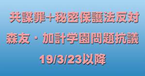 共謀罪+秘密保護法反対イベント+森友・加計学園問題抗議 19/3/23以降 - 秘密法と共謀罪に反対する愛知の会