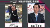 『ニューズ・オプエド』ゲスト出演のお知らせ - 三千綱ブログ