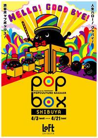 渋谷ロフト「POPBOX」開催 致します!! - FEWMANY BLOG
