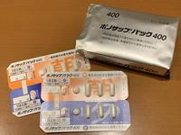 (健康)ピロリ菌の除去と費用 - Macと日本酒とGISのブログ