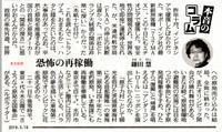 「恐怖の再稼働」鎌田慧本音のコラム/東京新聞 - 瀬戸の風