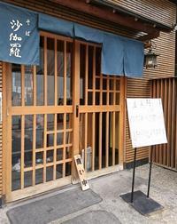 日本酒とともにお蕎麦のコースを楽しむランチ・沙伽羅@赤坂 - カステラさん