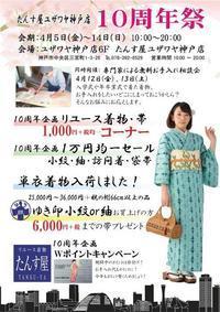 10周年祭‼ - たんす屋ユザワヤ神戸店ブログ
