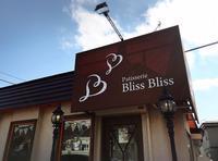 Patisserie Bliss Bliss/札幌市 南区 - 貧乏なりに食べ歩く 第二幕