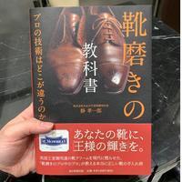 磨きのお供に - シューケアマイスター靴磨き工房 銀座三越店