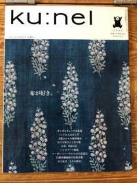 pecoraの本棚『ku:nel  2012年 11月号』 - 海の古書店