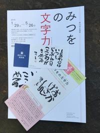 相田みつを美術館へ 孫と娘と3人で - 青山ぱせり日記
