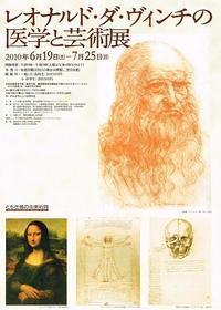 レオナルド・ダ・ヴィンチの医学と芸術展 - AMFC : Art Museum Flyer Collection