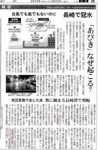 「気象津波」は東京湾でも必ず起こる - あんつぁんの風の吹くまま