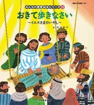 イエス様はお医者さん - ようこそ、町田カルバリー 家の教会のブログへ!