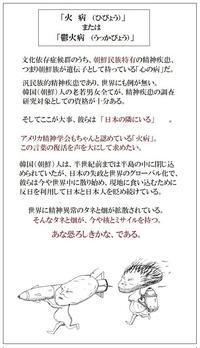 対馬の向こうは精神病棟か東京カラス - 東京カラスの国会白昼夢