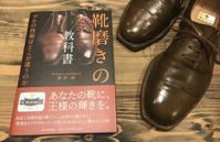 『靴磨きの教科書』 - Shoe Care & Shoe Order 「FANS.浅草本店」M.Mowbray Shop