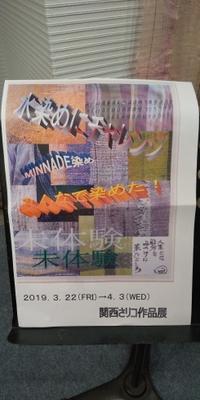 関西さリコ作品展【水染めにチャレンジ!未体験】開催中です♪ - SAORI本部の日々
