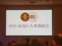 2019 読売巨人軍激励会 - 浦安フォト日記