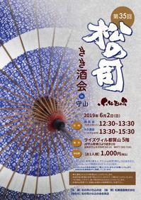 「第35回松の司きき酒会in守山」開催のお知らせ - 松の司 蔵元ブログ