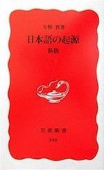 『日本語の起源』(本) - 竹林軒出張所