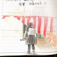 小学校 卒業 - marcoのほわわんスケッチ
