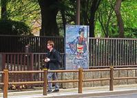 時空・上野公園にて - あの町 この道