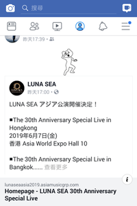 LUNA SEA HK live,来た! - PaRaDoll