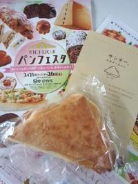 KICHIJOJIパンフェスタつるさき食品の三角チーズパン - 東京ライフ