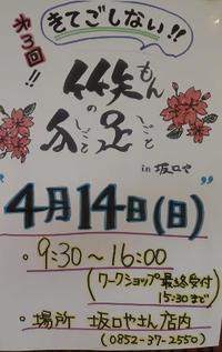 お知らせ 4月14日 - 奈良 京都 松江。 国際文化観光都市  松江市議会議員 貴谷麻以  きたにまい
