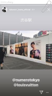 numerotokyo岩ちゃん看板@渋谷駅♪ - **いろいろ日記**