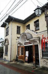 旧八幡郵便局 - お休みの日は~お散歩行こう