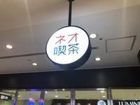 ネオ喫茶KINGでお茶 - LOVEおいしいもの☆LOVE Gunners