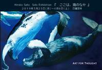 2019年 佐藤紘子個展 @銀座 『ここは、海のなか』 - Hiroko Sato ~日々~