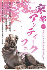 3月29日(金)~31日(日)京都アンティークフェアに出店します - ファイヤーキング大阪専門取扱店はま太郎