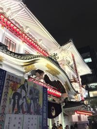 三月大歌舞伎(夜の部) - 旦那@八丁堀