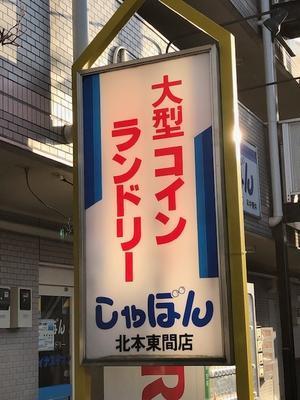 北本のコインランドリー - 大田区 コインランドリー日和(びより)