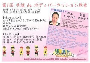 手話deボディパーカッション教室 - 大分県聴覚障害者センターブログ