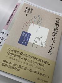『<自閉症学>のすすめ』に分担執筆しました - 大隅典子の仙台通信
