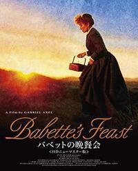 バベットの晩餐会 - モン・コト
