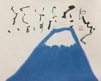 降ってる、降ってる        「本」 - 筆文字・商業書道・今日の一文字・書画作品<札幌描き屋工山>