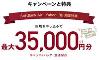 残り1週間 ソフトバンクエアー契約で3.5万円現金キャッシュバックキャンペーン - 白ロム転売法