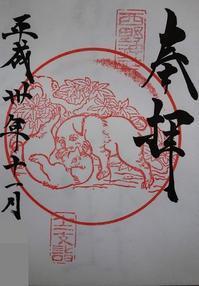 西野神社 十二支の御朱印 - 夢風 御朱印日記