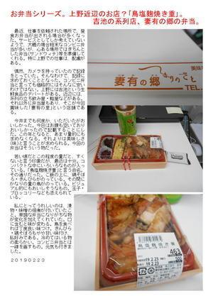 お弁当シリーズ。上野近辺のお店?「鳥塩麹焼き重」。吉池の系列店、妻有の里の弁当。